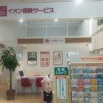 イオン保険サービス 東雲店