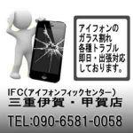 iFC 三重伊賀・滋賀甲賀店
