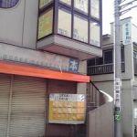 ウィル神奈川