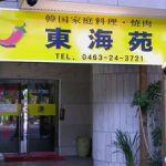 韓国料理・焼肉店 東海苑