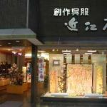 近江屋 山口本店