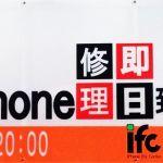 iFC 富士店
