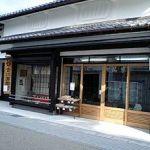 吉川芳樹園