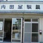 内田屋製菓店
