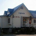 レストラン キャプテン