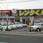 レンタくん 徳島空港本店