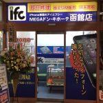 ifc MEGAドン・キホーテ函館店