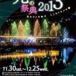 竹ノ塚 元渕江公園 クリスマスイルミネーション2016