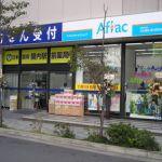 アフラックサービスショップ 日本調剤 関内駅前店