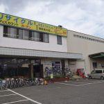 リサイクルガーデン 藤沢用田店