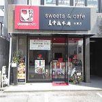 烏骨鶏本舗 名東店