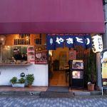 炭火焼鳥わいわい 武蔵小杉サライ通り店