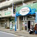 エコプランニング横浜青葉台店 わんぱくハウス