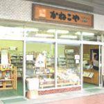 かねこや 自然食品・有機米店