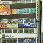 ほぐしの達人 鶴見駅前店