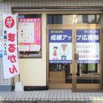 パソコンショップ99 西新井店