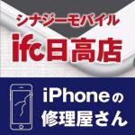 iFCシナジーモバイル 日高店