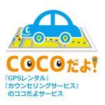 レンタルGPSとセラピー Cocodayoサービス