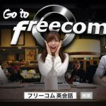 Freecom英会話教室 福島校