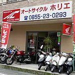 オートサイクルホリエ 長沢店