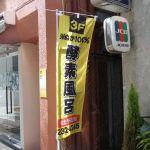 米ぬか100%酵素風呂 横浜馬車道