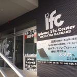 ifc 沖縄南風原店