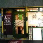 横浜厨房よこづな