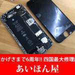 iPhone修理 あいほん屋 瓦町トキワ街店