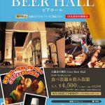 白金 アートグレイスクラブ Hawaiian BeerHall