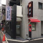 岩井質店 新小岩店