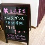 レンタルスペース CoCo Studio