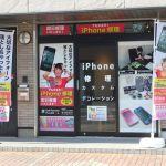 iFC アイフォンフィックスセンター 埼玉大宮店