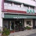 清香園茶舗
