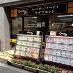 センチュリー21ライフネット新大阪店