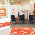 みんなの保険プラザダイエー名古屋東店