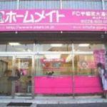 ホームメイト FC宇都宮大通り店