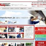 Handyman.jp 熊谷店