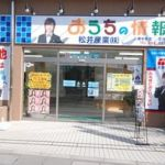 松井産業 三郷中央店