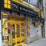 センチュリー21エステートホーム 神戸店