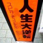 占いのマリフォーチュン 高円寺パル商店街店