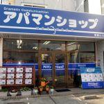 アパマンショップ 和歌山北店