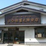 小松冨之助商店