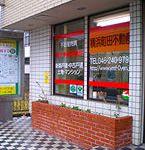 横浜町田不動産