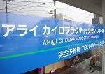 アライカイロプラクティックオフィス茅ヶ崎