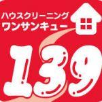 ハウスクリーニング ワンサンキュー139