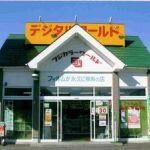フジカラーワールド木曽川店