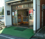 お菓子司 福一 湖北台本店