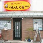 カレーハウス ついんくる 奄美店