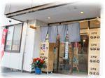 中川海苔店 焼海苔工場直売所
