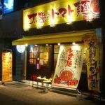 太陽のトマト麺 四谷2丁目店